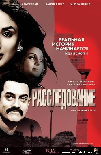 Смотреть Индийский фильм Расследование - Поиск - Talaash (2012) Онлайн на русском