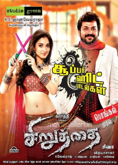 Смотреть Индийский фильм Неудержимый - Siruthai (2011) Онлайн на русском
