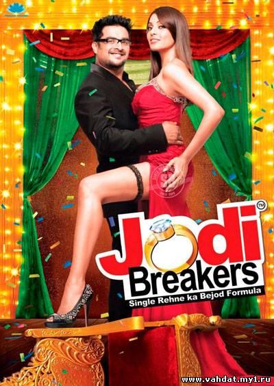 Смотреть Индийский фильм Поможем развестись - Jodi Breakers (2012) Онлайн на русском
