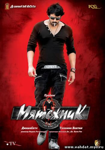 Смотреть Индийский фильм Мятежник - Rebel (2011) Онлайн на русском
