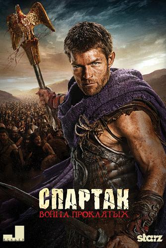 Сериал Спартак: Война проклятых - Spartacus: War of the Damned все серии на русском