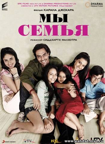 Смотреть Индийский фильм Мы - семья - We Are Family (2010) Онлайн на русском