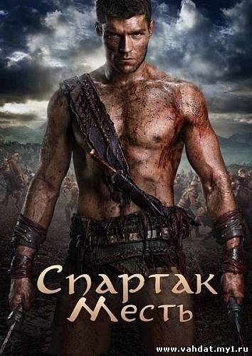 Сериал Спартак: Месть - Spartacus: Vengeance все серии на русском
