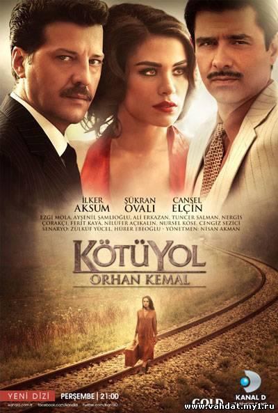 Турецкий сериал Плохой путь - Kötü Yol все серии На русском