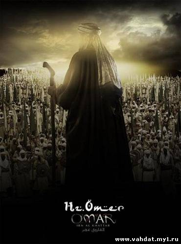 Сериал Умар аль-Фарук. Умар ибн аль-Хаттаб - Farouk Omar 01 серия Онлайн На русском