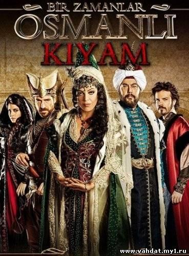 Однажды в Османской империи: Смута - Bir Zamanlar Osmanli - KIYAM - Все серии смотреть Онлайн