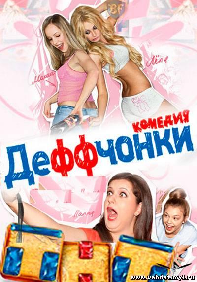 Сериал Деффчонки 3 сезон (2013) все серии