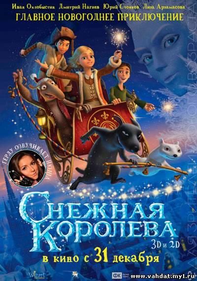 Смотреть Снежная королева (2012) Онлайн