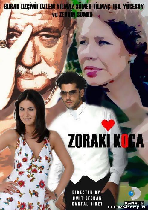 Турецкий сериал Муж по принуждению - Zoraki koca все серии На русском