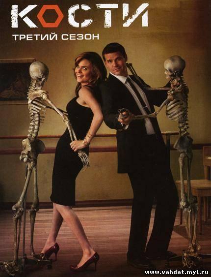 Сериал Кости - Bones 3 сезон (2007-2008) На Русском