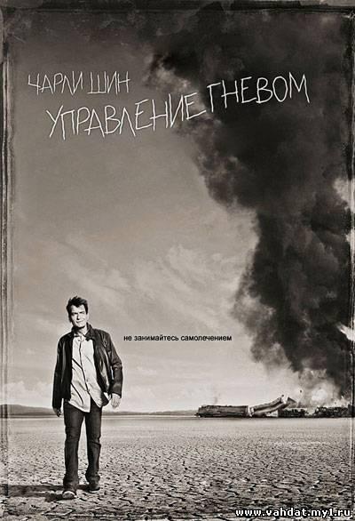 Сериал Управление гневом - Anger Management 1 сезон онлайн на русском