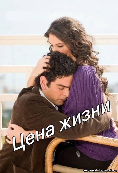 Турецкий сериал Цена жизни - Omre bedel все серии На русском
