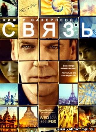 Сериал Контакт - Связь - Прикосновение - Touch 1 сезон онлайн на русском