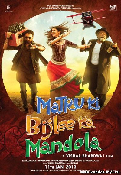 Смотреть Индийский фильм Матру, Биджли и Мандола - Matru ki Bijlee ka Mandola (2013) Онлайн на русском