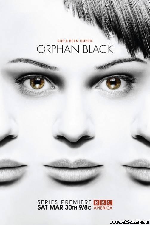 Сериал Темное дитя - Orphan Black все серии На Русском