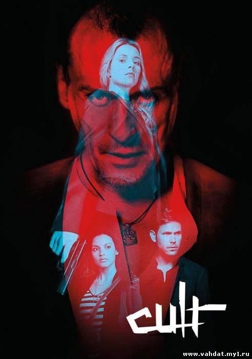 Сериал Культ - Cult 1 серия На Русском
