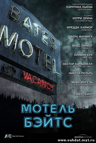 Сериал Мотель Бейтса (Мотель Бэйтс) - Bates Motel все серии На Русском