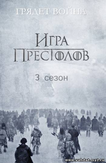 Игра престолов - Game of Thrones все серии 3 сезон