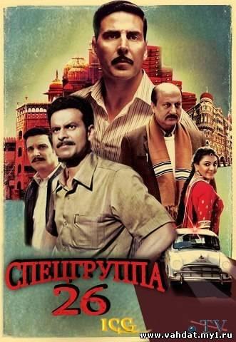 Смотреть Индийский фильм 26 грабителей (Спецгруппа 26) - Special Chabbis (Special 26) (2013) Онлайн на русском