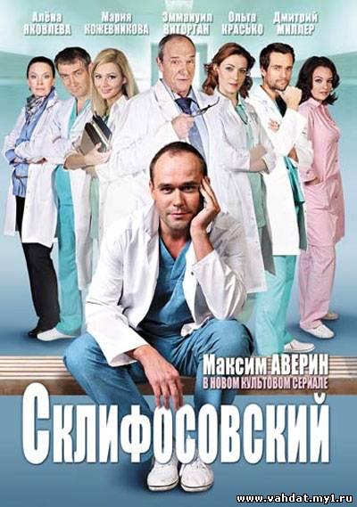 Сериал Склифосовский (Склиф) все серии 2 сезон (2013) Смотреть Онлайн