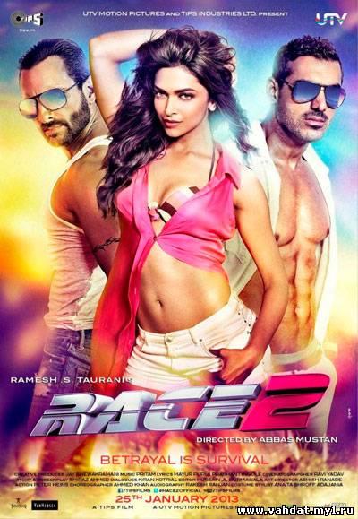 Смотреть Индийский фильм Гонка 2 - Race 2 (2013) Онлайн на русском