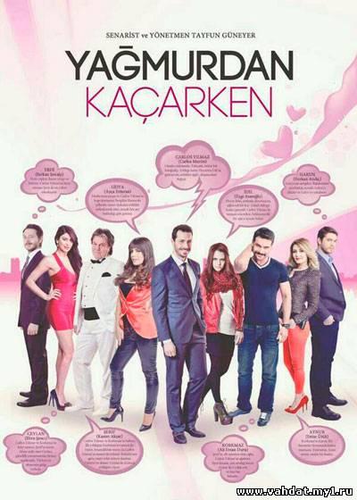 Турецкий сериал Спасаясь от дождя - Yağmurdan Kaçarken все серии Онлайн