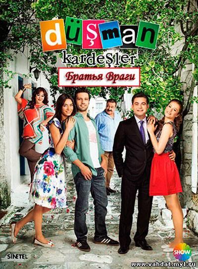 Турецкий сериал Братья враги - Düşman Kardeşler все серии Онлайн