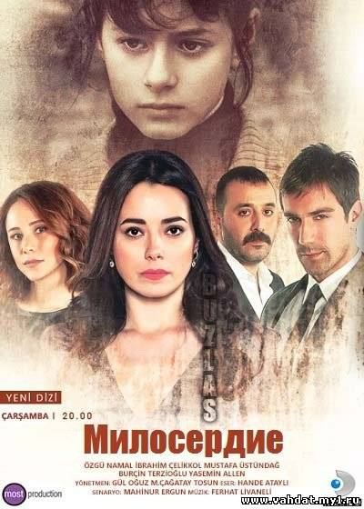 Турецкий сериал Милосердие - Merhamet dizi Онлайн