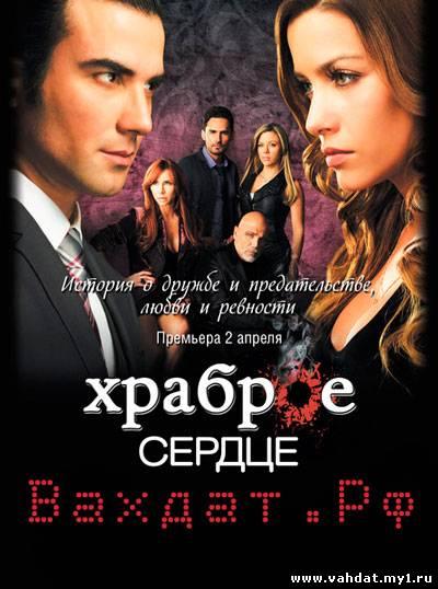 Сериал Храброе Сердце - Corazón valiente все серии На Русском