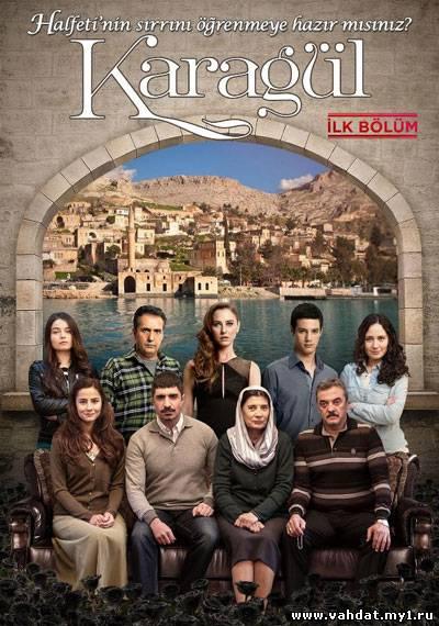 Турецкий сериал Karagül - Черный Цветок dizi Онлайн