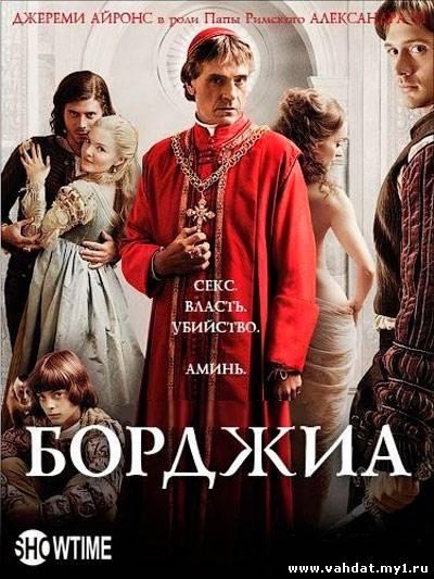 Сериал Борджиа - The Borgias все серии 3 сезон На Русском