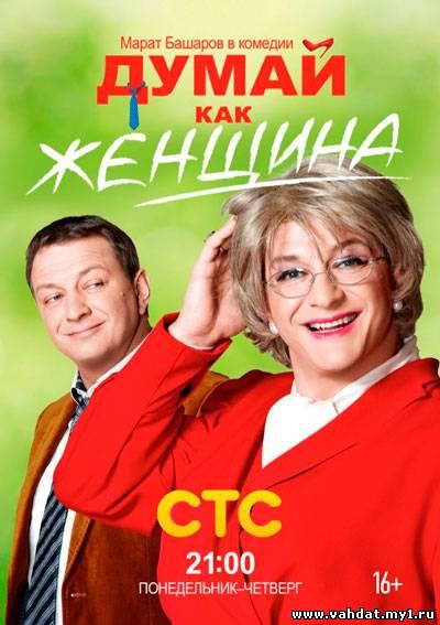 Сериал Думай как женщина все серии (2013) Смотреть Онлайн