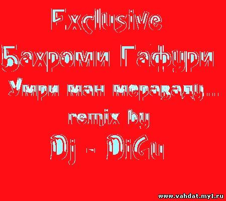 Исполнитель: Бахроми Гафури feat. Dj-DiGu Названия: Умри Ман Мераваду (Dj-DiGu Remix) Время звучания: 4 мин 04 сек Размер: 5.6 mb BitRate: 192 kbt/s Год: 2011 »»»Скачать Бахроми Гафури - Умри Ман Мераваду (Dj-DiGu Remix) New 2011««« Exclusive! New Бахроми Гафури - Умри Ман Мераваду (Dj-DiGu Remix) New 2011 tajik music tajik songs таджикские песни Бахроми Гафури 2011 Бахроми Гафури feat. Dj-DiGu Remix New 2011 таджиская музыка новинки скачать бесплатно сурудхои точики мусики Таджикская Клубная музыка