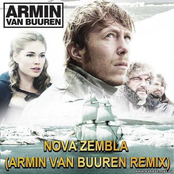 Исполнитель: Meirmans Snitker Названия: Nova Zembla (Armin van Buuren Remix) [Radio Edit] Время звучания: 3 мин 05 сек Размер: 7.1 mb BitRate: 320 kbt/s Год: 2011 »»»Скачать Wiegel Meirmans Snitker - Nova Zembla (Armin van Buuren Remix) [Radio Edit] New 2011««« Wiegel Meirmans Snitker - Nova Zembla (Armin van Buuren Remix) Новый ремикс от Armin van Buuren New 2011 Новинки скачать бесплатно Trance 2011 New Trance