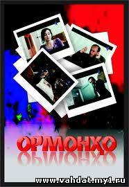 Ормонхо - филмхои точики онлайн, (New 2011), DVDRip