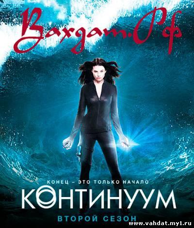 Сериал Континуум - Continuum все серии (2 сезон) На Русском