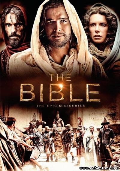 Библия - The Bible 1 Сезон смотреть онлайн на русском
