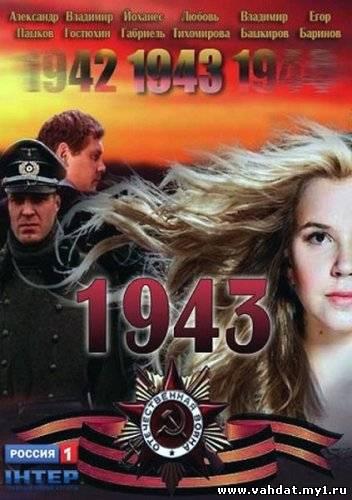 Русские сериал 1943 (2013)