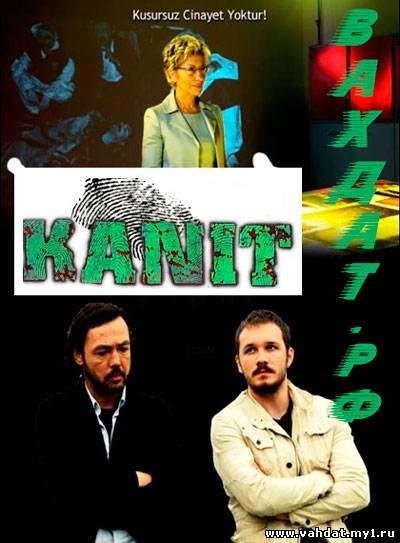 Доказательство - Kanit - Все серии Онлайн
