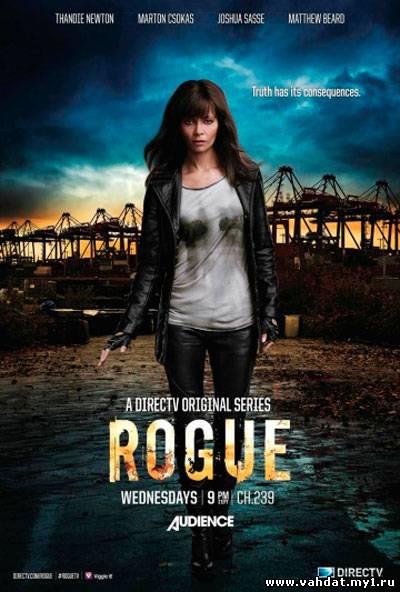 Бестия - Rogue 1 Сезон смотреть онлайн на русском