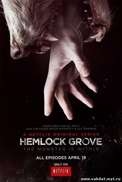 Сериал Хемлок Гроув - Hemlock Grove все серии онлайн на русском