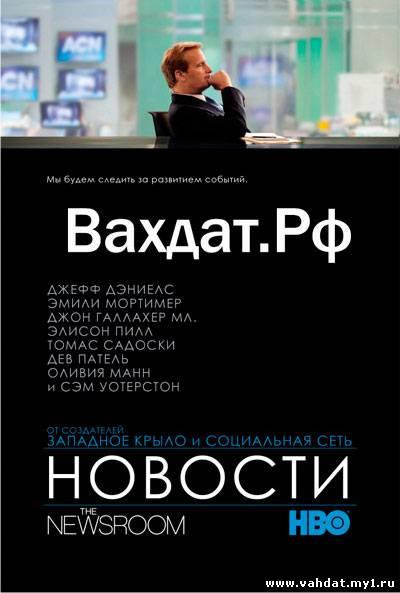 Сериал Новости - Отдел новостей - The Newsroom все серии 2 сезон на Русском Онлайн