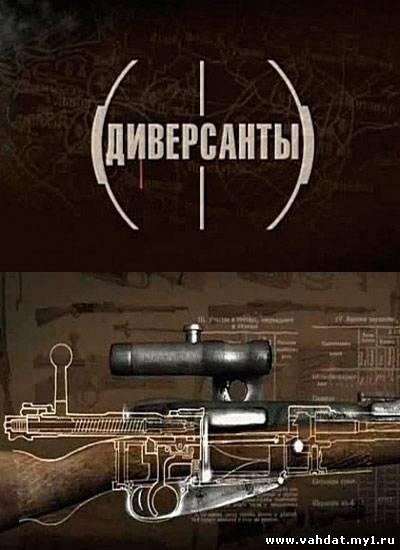 Сериал Диверсанты 4 серия (2013) Смотреть онлайн