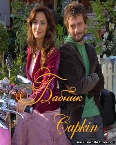 Бабник - Çapkin - Все серии Онлайн