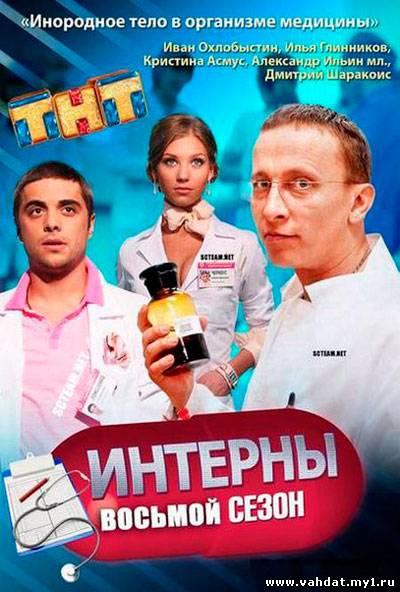 Сериал Интерны все серии 8 сезона 2013 Смотреть Онлайн