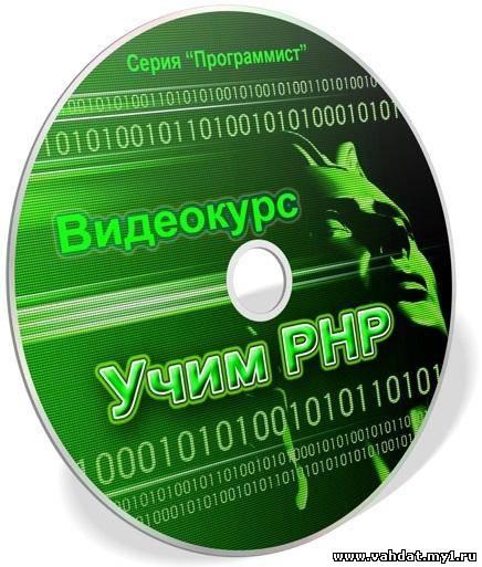 Видеокурс Программист: Учим PHP (2012) MP4
