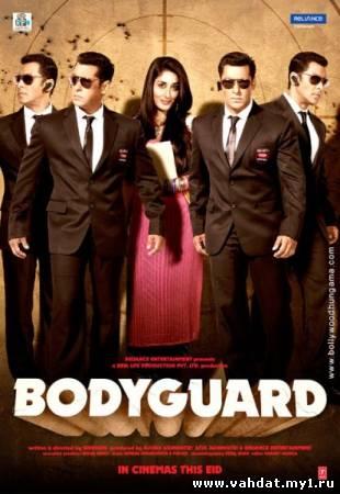 Смотреть онлайн Телохранитель / Bodyguard (2011/DVDRip)