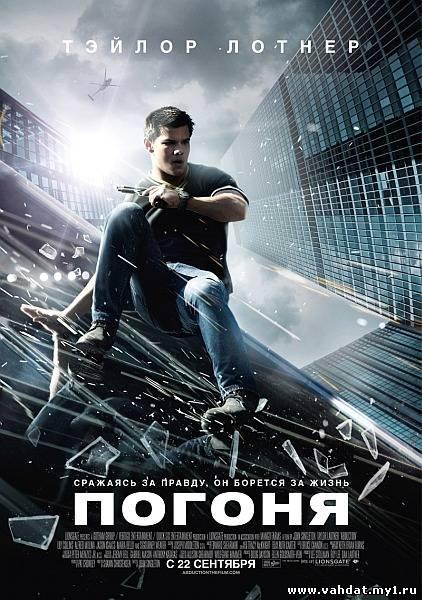 Смотреть онлайн Погоня / Abduction (2011) DVDRip