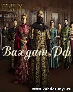 Великолепный век - Muhtesem Yüzyil все серии на русском Турецкий Сериал