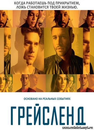 Грейсленд - Graceland 2013 все серии на русском онлайн
